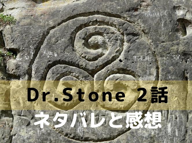 ドクター ストーン 無料 動画