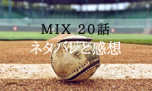 MIX20話 見逃し配信 無料動画