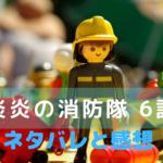炎炎ノ消防隊 ヒバナ ツンデレ