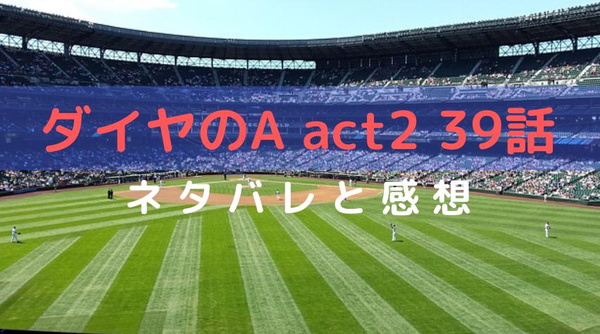 アニメ act2 動画 ダイヤ a の